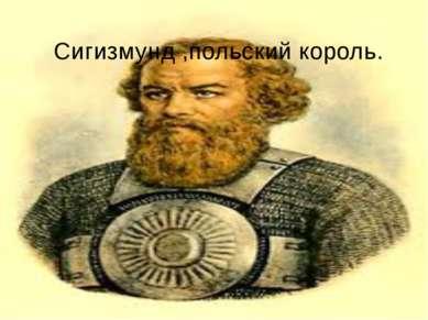 Сигизмунд ,польский король.