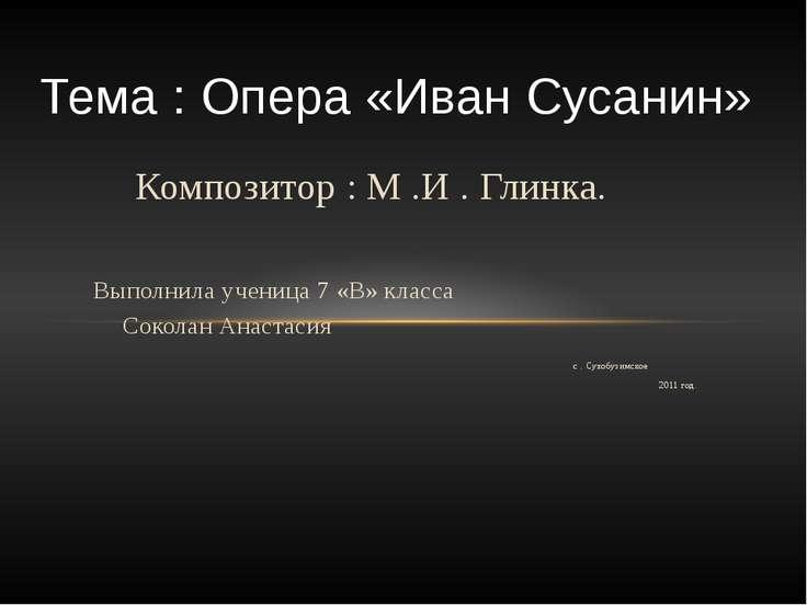 Композитор : М .И . Глинка. Выполнила ученица 7 «В» класса Соколан Анастасия ...