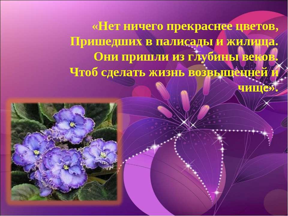 «Нет ничего прекраснее цветов, Пришедших в палисады и жилища. Они пришли из г...