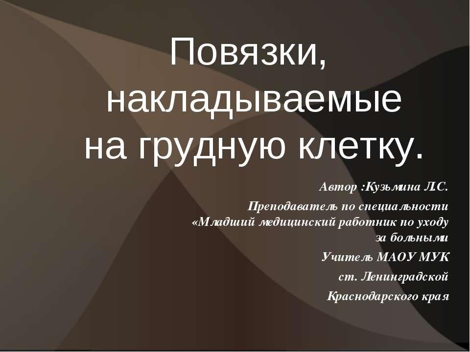 Повязки, накладываемые на грудную клетку. Автор :Кузьмина Л.С. Преподаватель ...