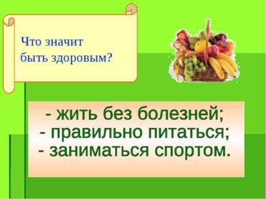 Что значит быть здоровым?