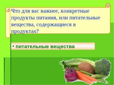 питательные вещества Что для вас важнее, конкретные продукты питания, или пит...