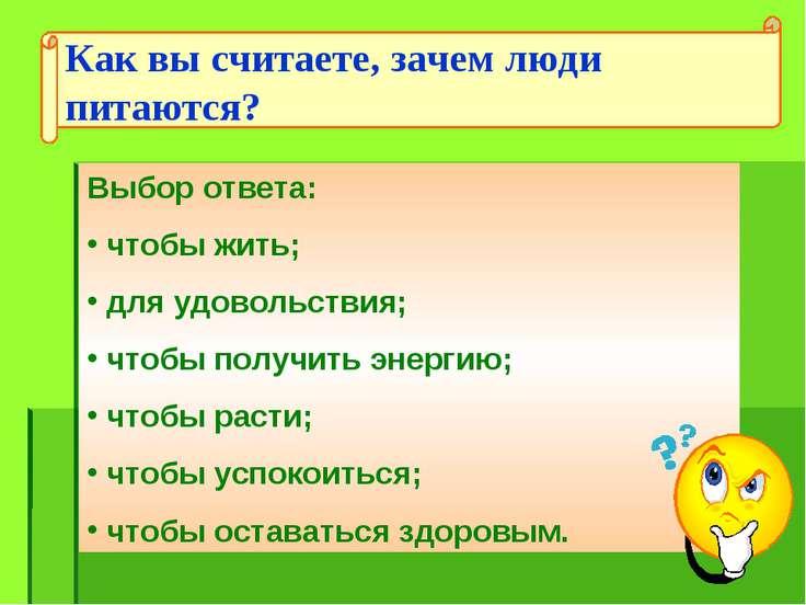 Выбор ответа: чтобы жить; для удовольствия; чтобы получить энергию; чтобы рас...