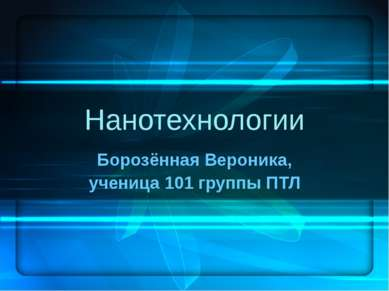 Нанотехнологии Борозённая Вероника, ученица 101 группы ПТЛ