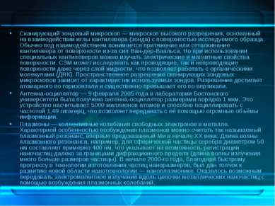 Сканирующий зондовый микроскоп—микроскопвысокого разрешения, основанный на...
