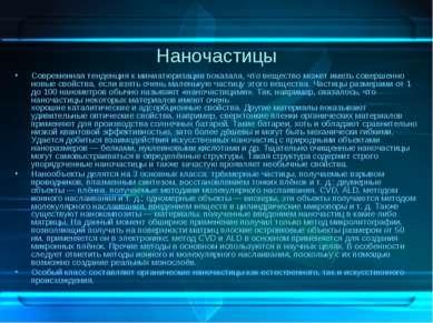 Наночастицы Современнаятенденциякминиатюризациипоказала, чтовеществомож...