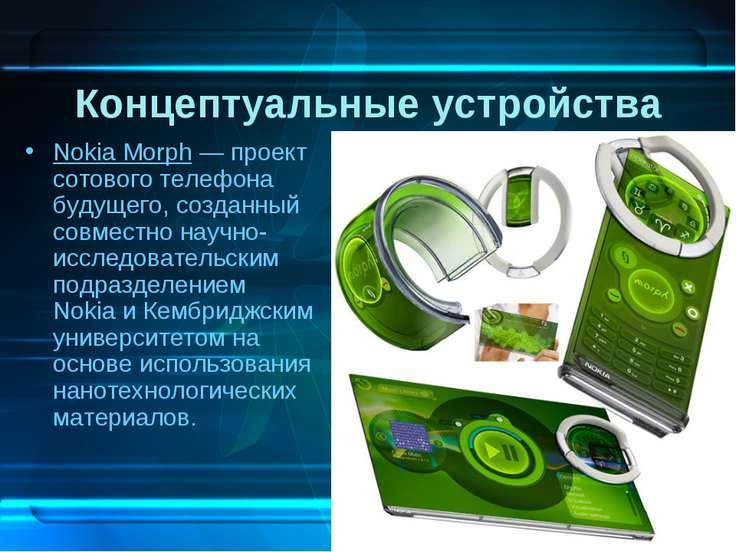 Концептуальные устройства Nokia Morph— проект сотового телефона будущего, со...