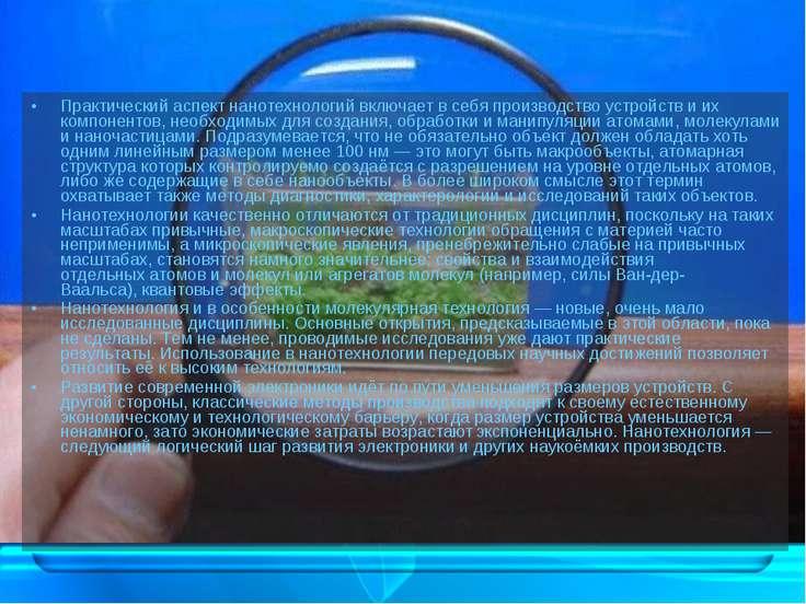 Практический аспект нанотехнологий включает в себя производство устройств и и...