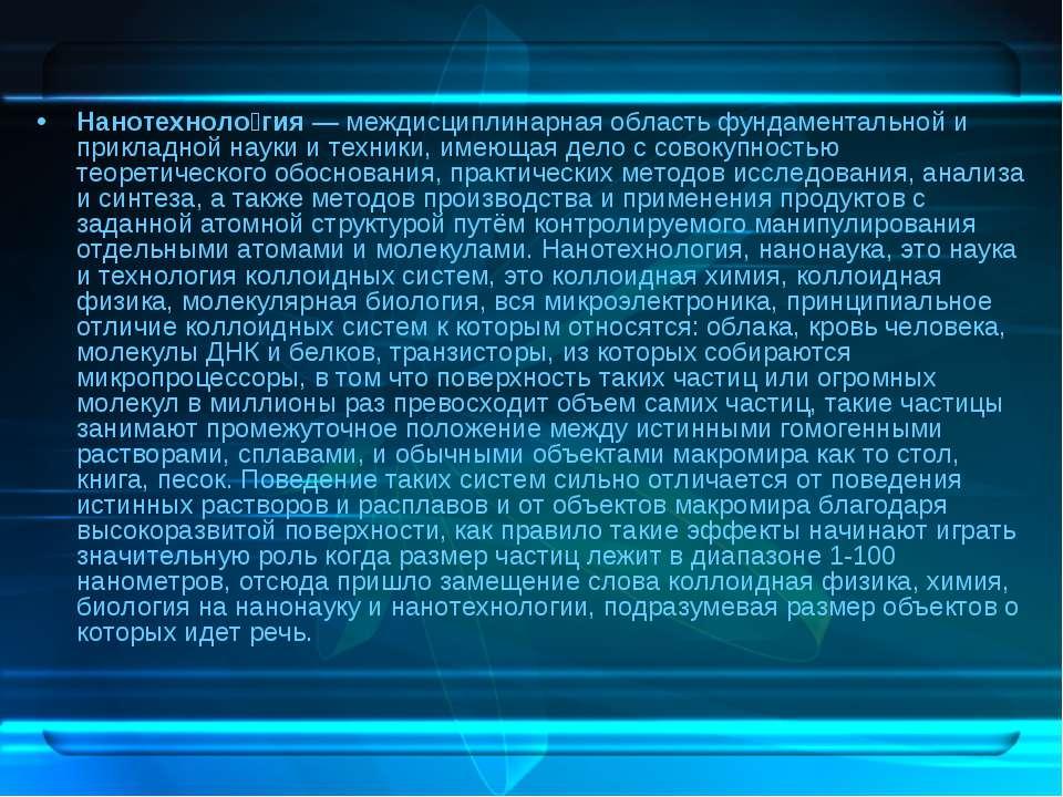 Нанотехноло гия— междисциплинарная область фундаментальной и прикладнойнаук...