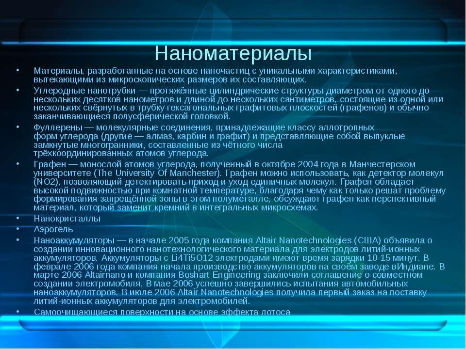 Наноматериалы Материалы, разработанные на основе наночастиц с уникальными хар...