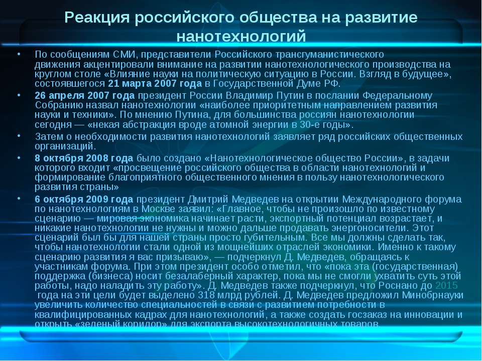 Реакция российского общества на развитие нанотехнологий По сообщениям СМИ, пр...