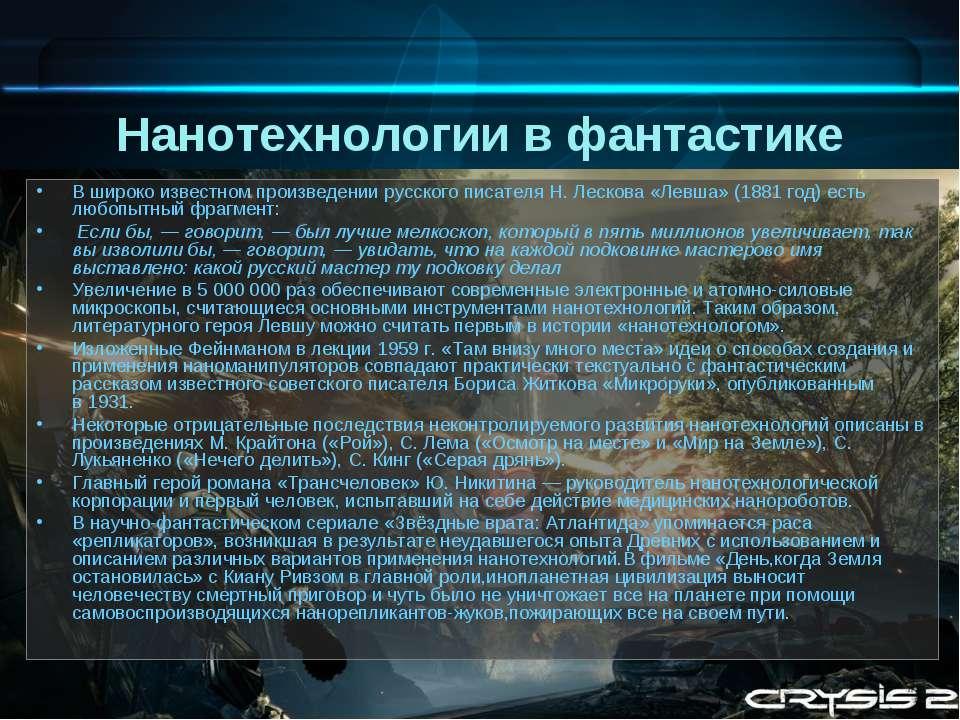 Нанотехнологии в фантастике В широко известном произведении русского писателя...