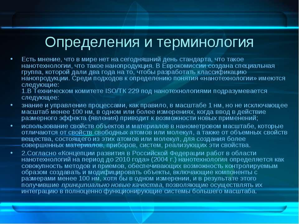 Определения и терминология Есть мнение, что в мире нет на сегодняшний день ст...