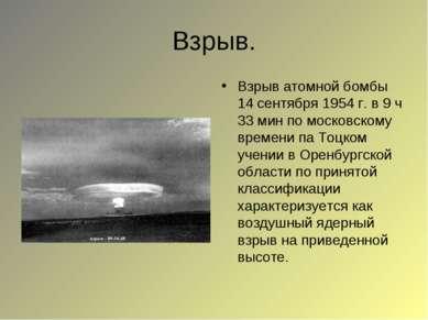 Взрыв. Взрыв атомной бомбы 14 сентября 1954 г. в 9 ч 33 мин по московскому вр...