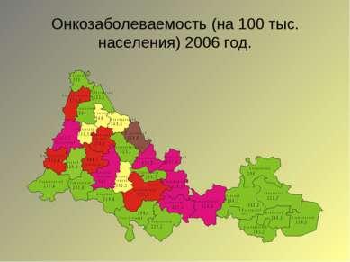 Онкозаболеваемость (на 100 тыс. населения) 2006 год.