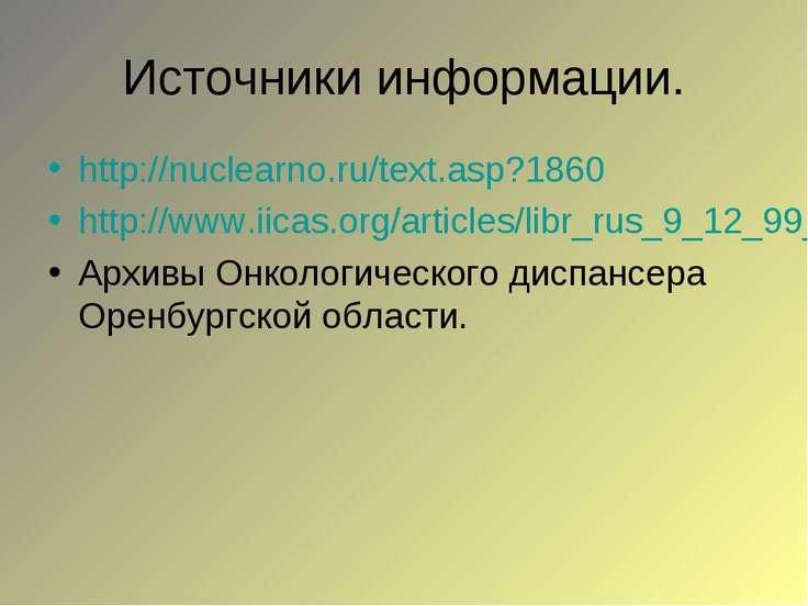 Источники информации. http://nuclearno.ru/text.asp?1860 http://www.iicas.org/...