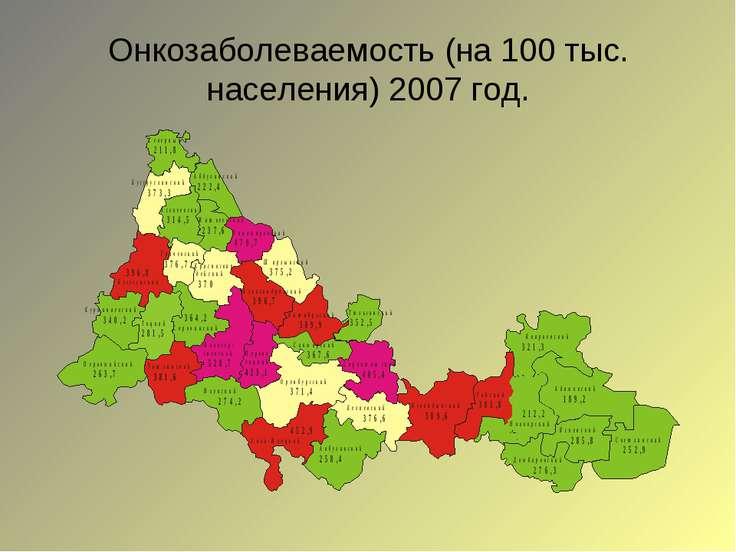 Онкозаболеваемость (на 100 тыс. населения) 2007 год.