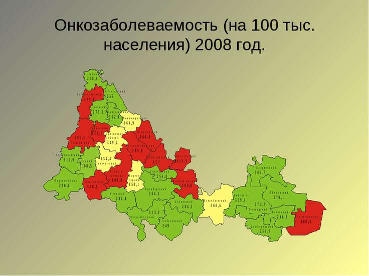 Онкозаболеваемость (на 100 тыс. населения) 2008 год.