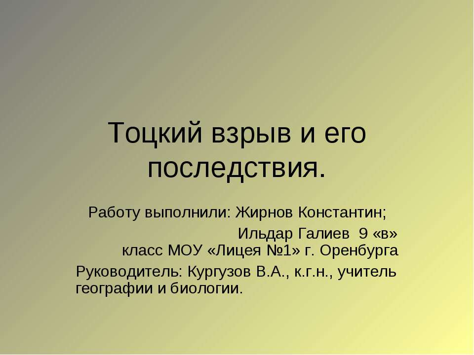 Тоцкий взрыв и его последствия. Работу выполнили: Жирнов Константин; Ильдар Г...