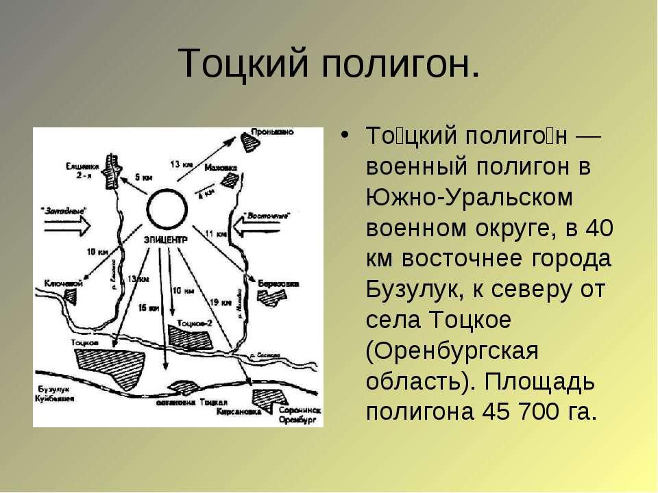 Тоцкий полигон. То цкий полиго н — военный полигон в Южно-Уральском военном о...