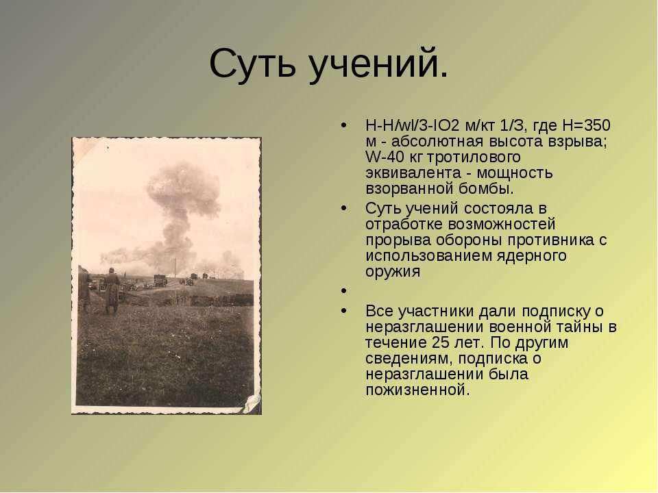 Суть учений. H-H/wl/3-IO2 м/кт 1/З, где Н=350 м - абсолютная высота взрыва; W...