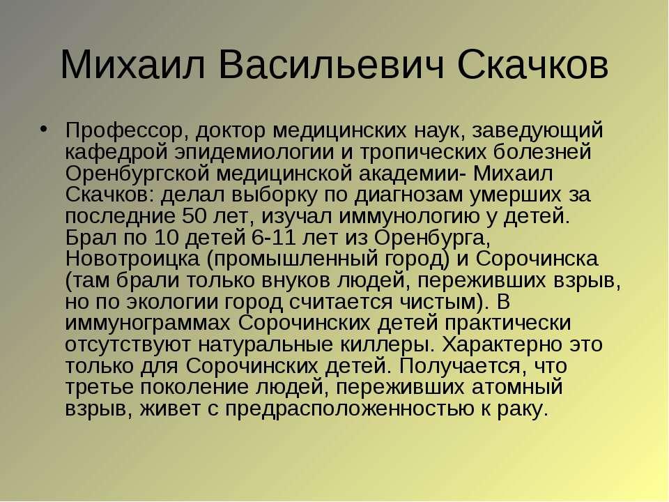 Михаил Васильевич Скачков Профессор, доктор медицинских наук, заведующий кафе...