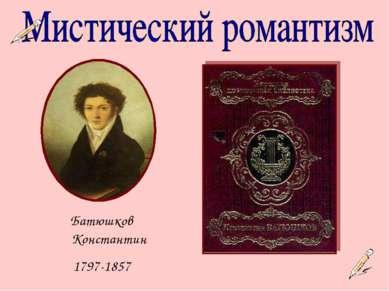 Батюшков Константин 1797-1857