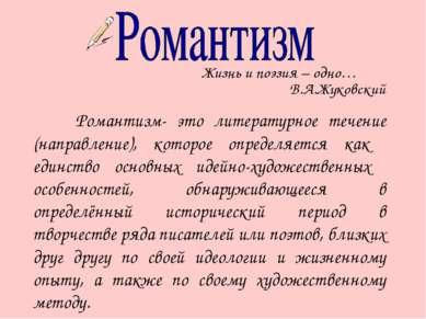 Романтизм- это литературное течение (направление), которое определяется как е...