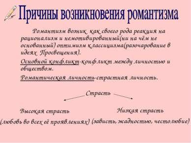 Романтизм возник как своего рода реакция на рационализм и немотивированный(ни...