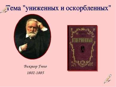 Виктор Гюго 1802-1885