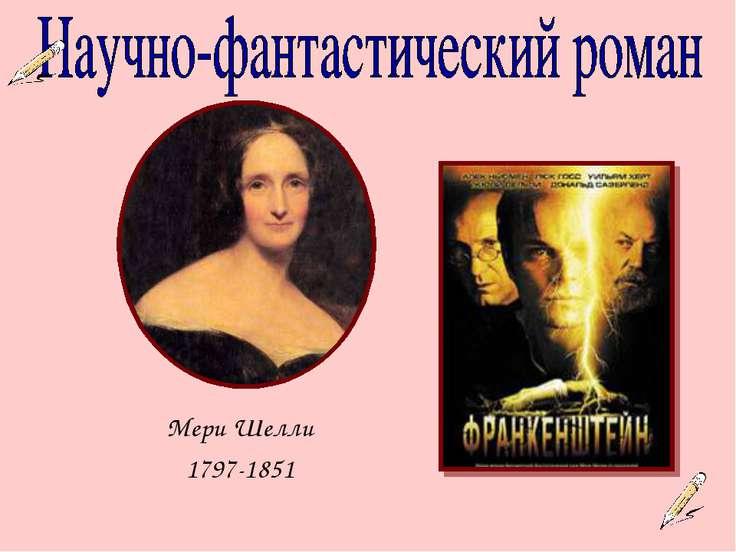 Мери Шелли 1797-1851