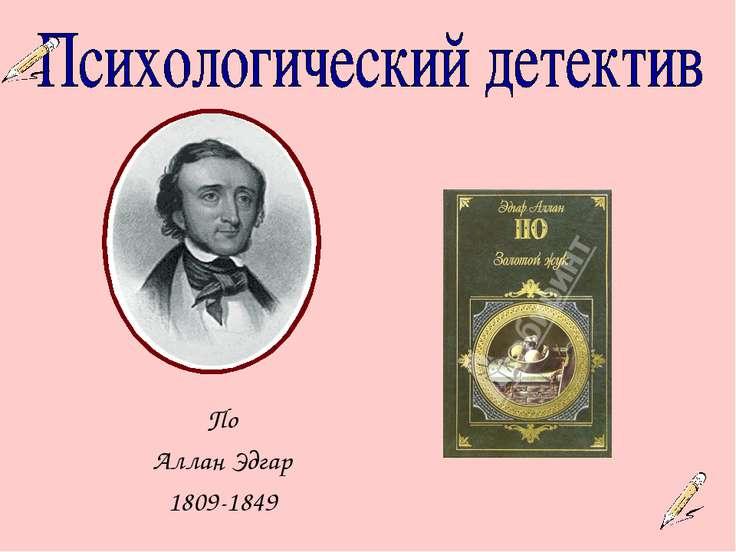 По Аллан Эдгар 1809-1849