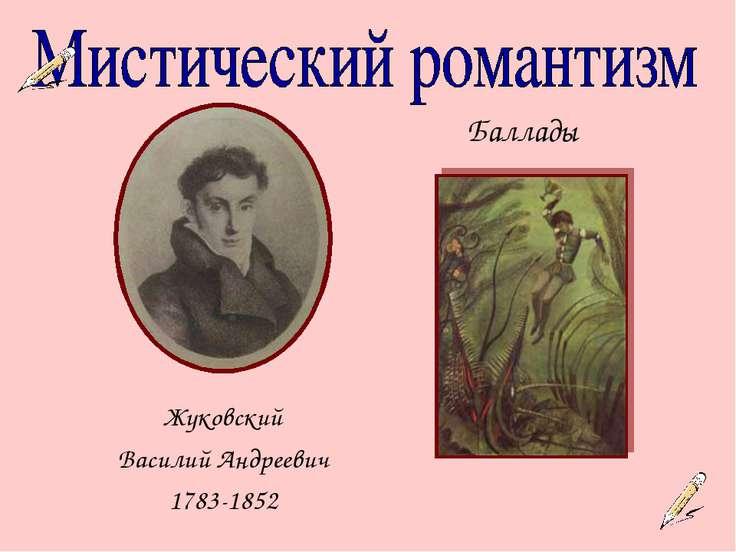 Жуковский Василий Андреевич 1783-1852 Баллады