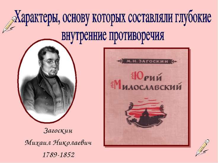 Загоскин Михаил Николаевич 1789-1852