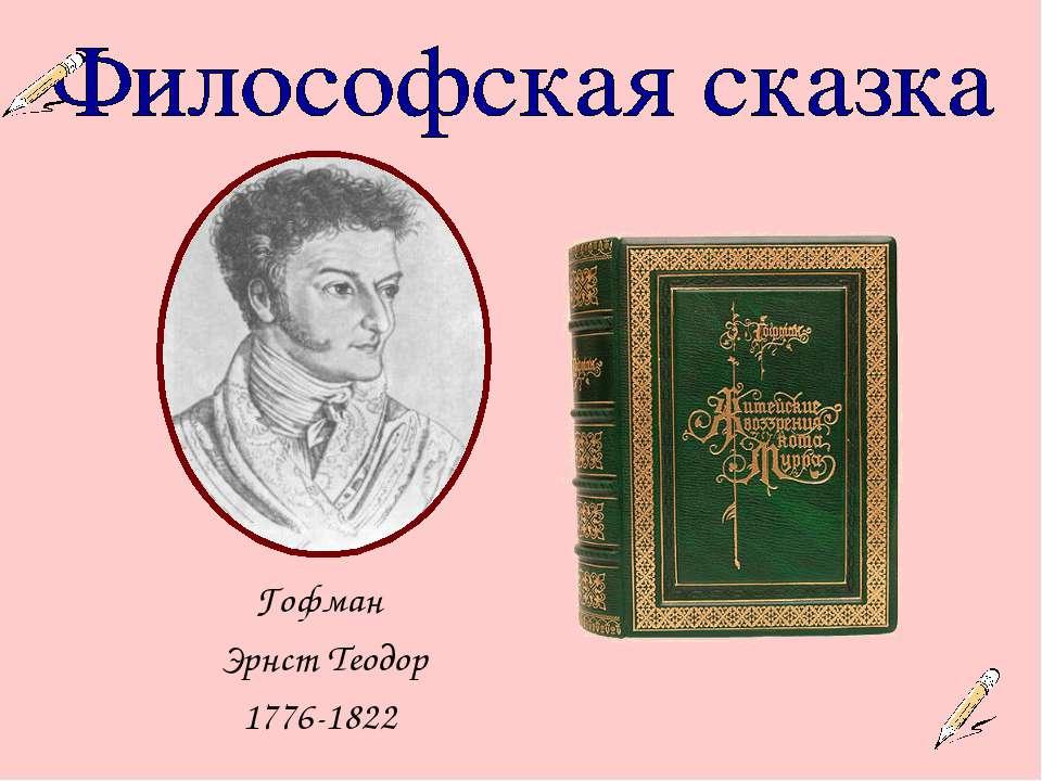 Гофман Эрнст Теодор 1776-1822