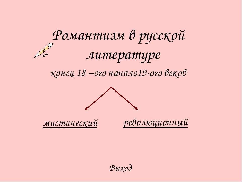 Романтизм в русской литературе конец 18 –ого начало19-ого веков мистический р...