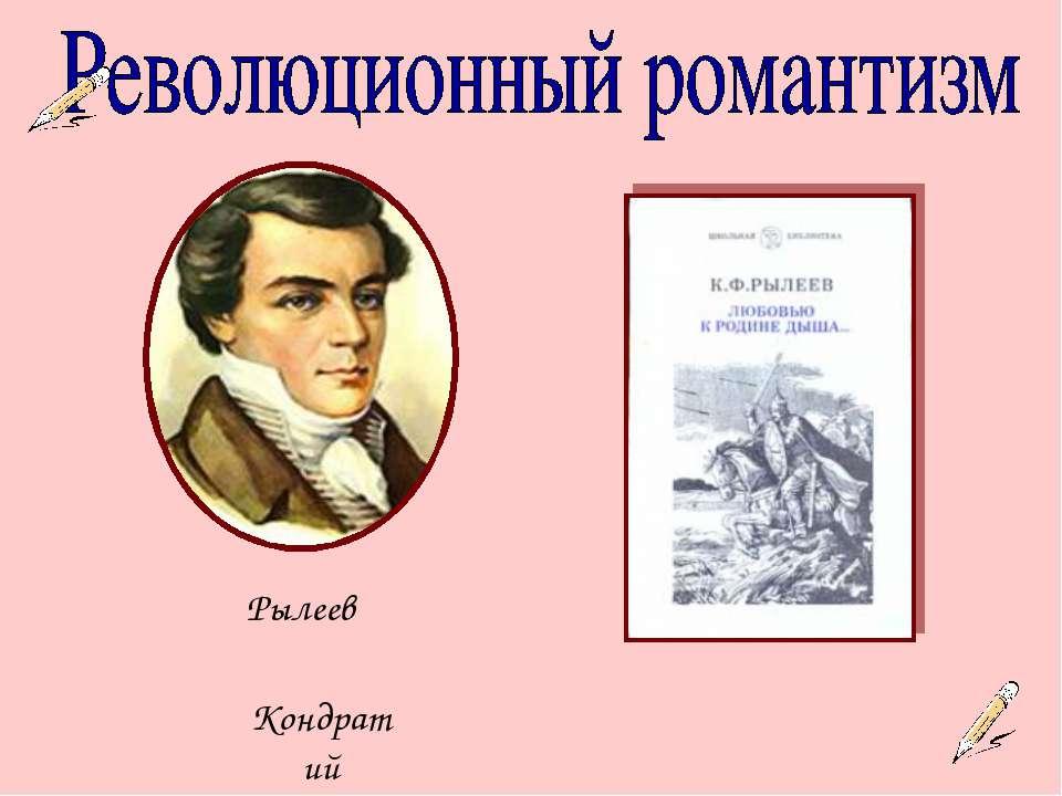 Рылеев Кондратий 1795-1826