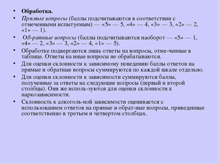 Обработка. Прямые вопросы (баллы подсчитываются в соответствии с отмеченными ...