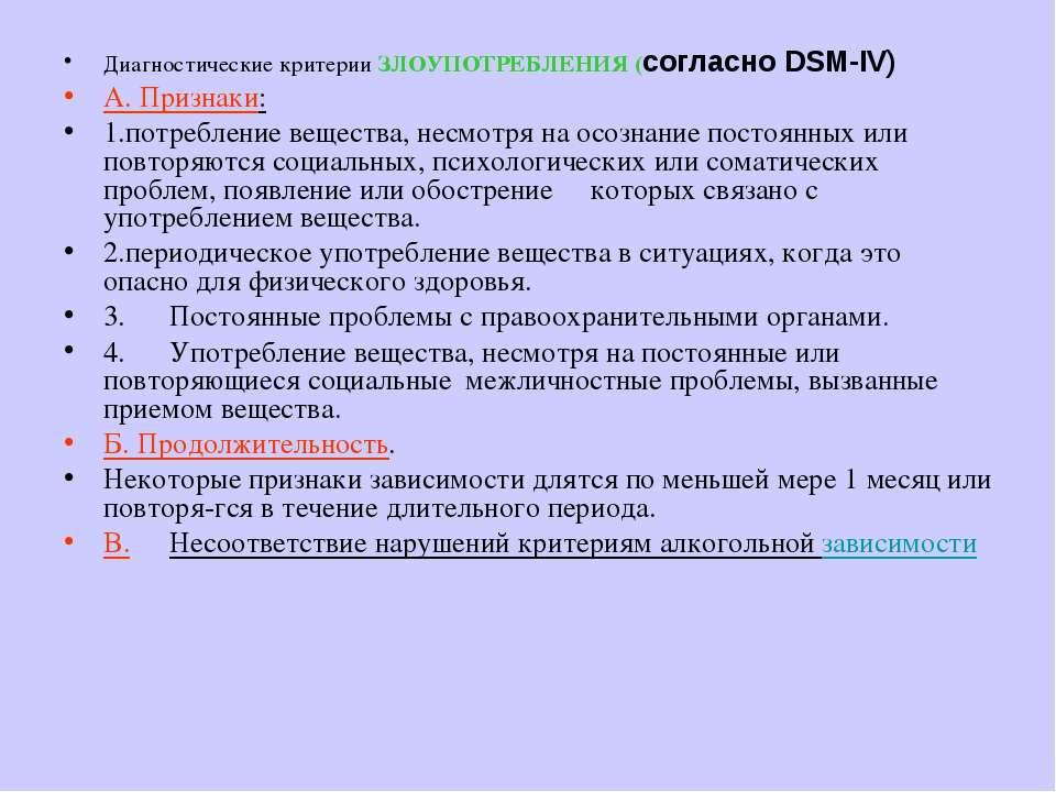 Диагностические критерии ЗЛОУПОТРЕБЛЕНИЯ (согласно DSM-IV) А. Признаки: 1.пот...