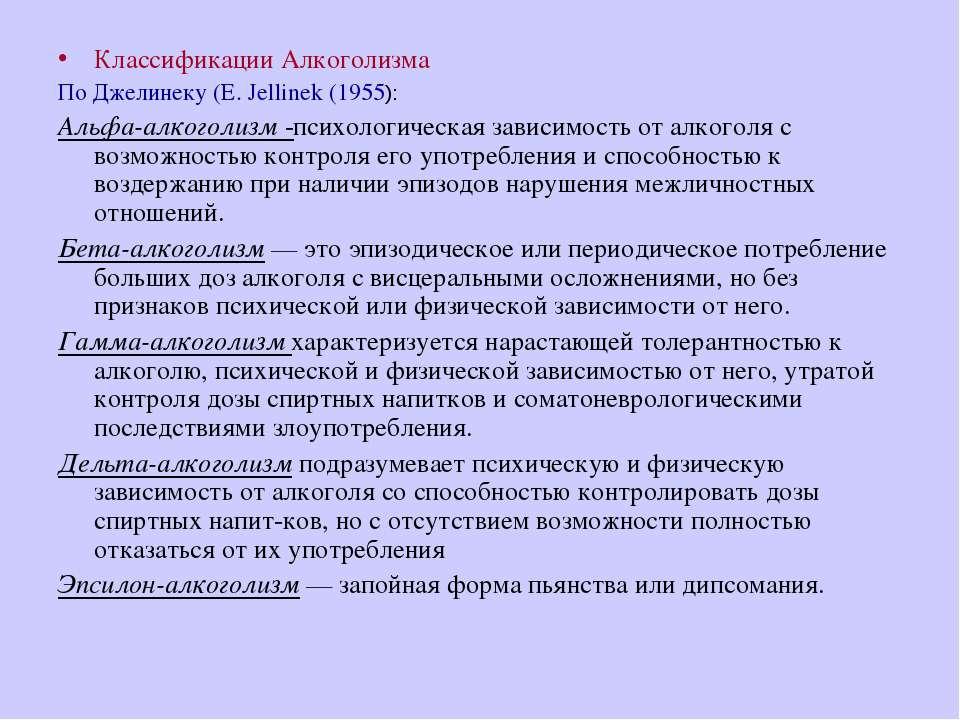 Классификации Алкоголизма По Джелинеку (Е. Jellinek (1955): Альфа-алкоголизм ...