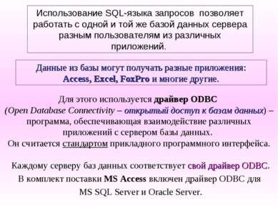 Использование SQL-языка запросов позволяет работать с одной и той же базой да...