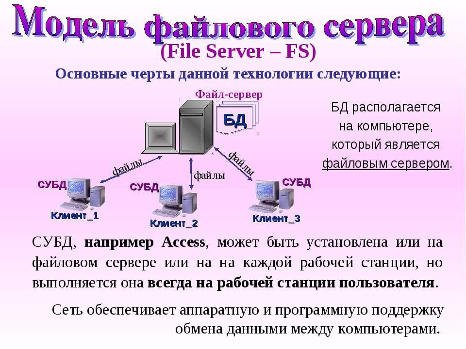 Основные черты данной технологии следующие: Сеть обеспечивает аппаратную и пр...