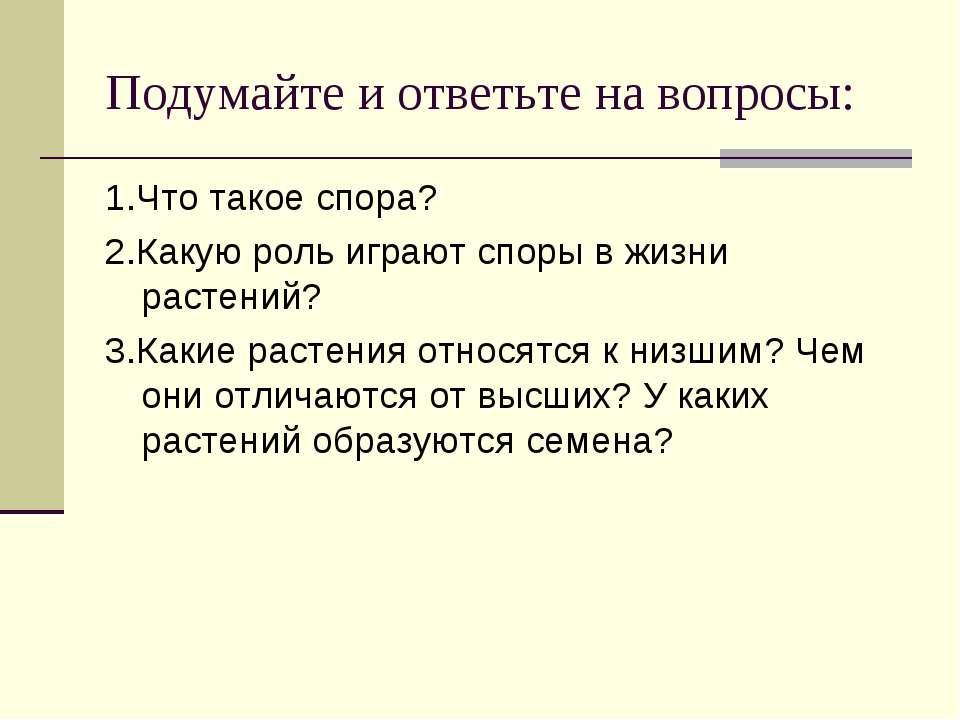 Подумайте и ответьте на вопросы: 1.Что такое спора? 2.Какую роль играют споры...