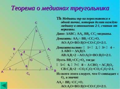 Теорема о медианах треугольника Th Медианы тр-ка пересекаются в одной точке, ...
