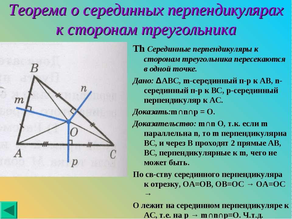Теорема о серединных перпендикулярах к сторонам треугольника Th Серединные пе...