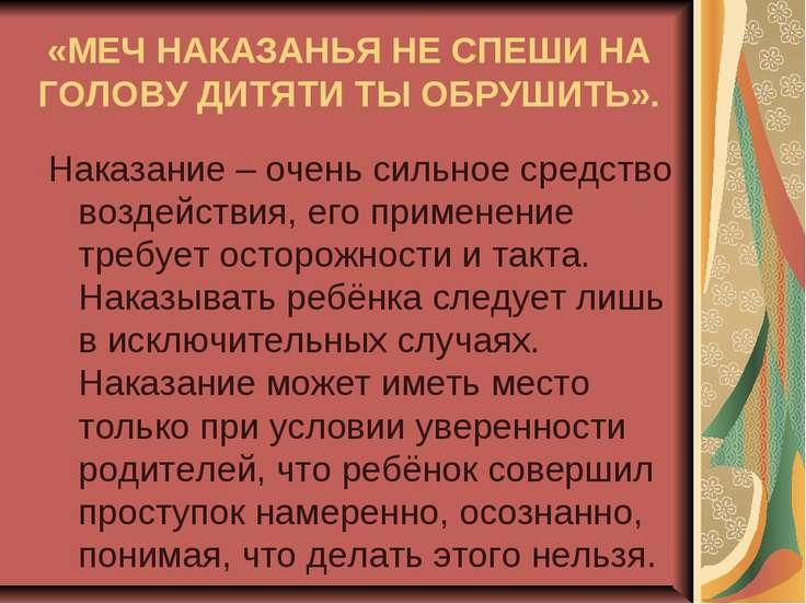 «МЕЧ НАКАЗАНЬЯ НЕ СПЕШИ НА ГОЛОВУ ДИТЯТИ ТЫ ОБРУШИТЬ». Наказание – очень силь...