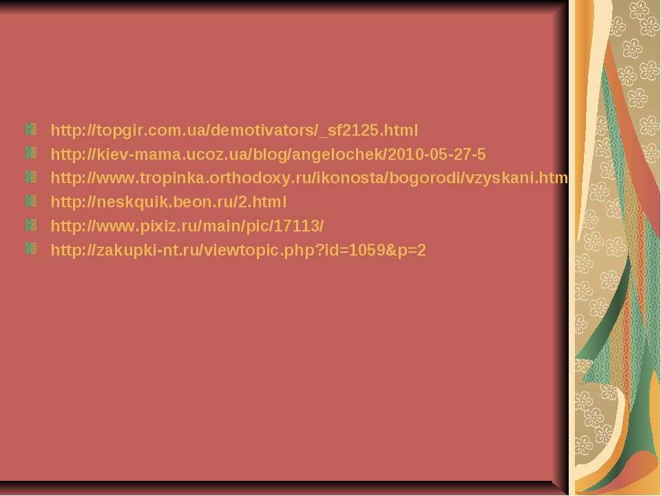 http://topgir.com.ua/demotivators/_sf2125.html http://kiev-mama.ucoz.ua/blog/...