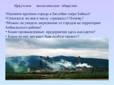 Иркутское экологическое общество Назовите крупные города в бассейне озера Бай...