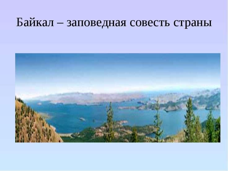 Байкал – заповедная совесть страны