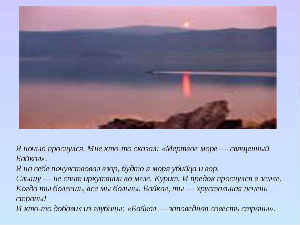Я ночью проснулся. Мне кто-то сказал: «Мертвое море — священный Байкал». Я на...